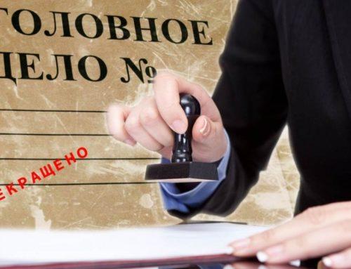 Прекращено уголовное преследование по ст. 175 УК РФ