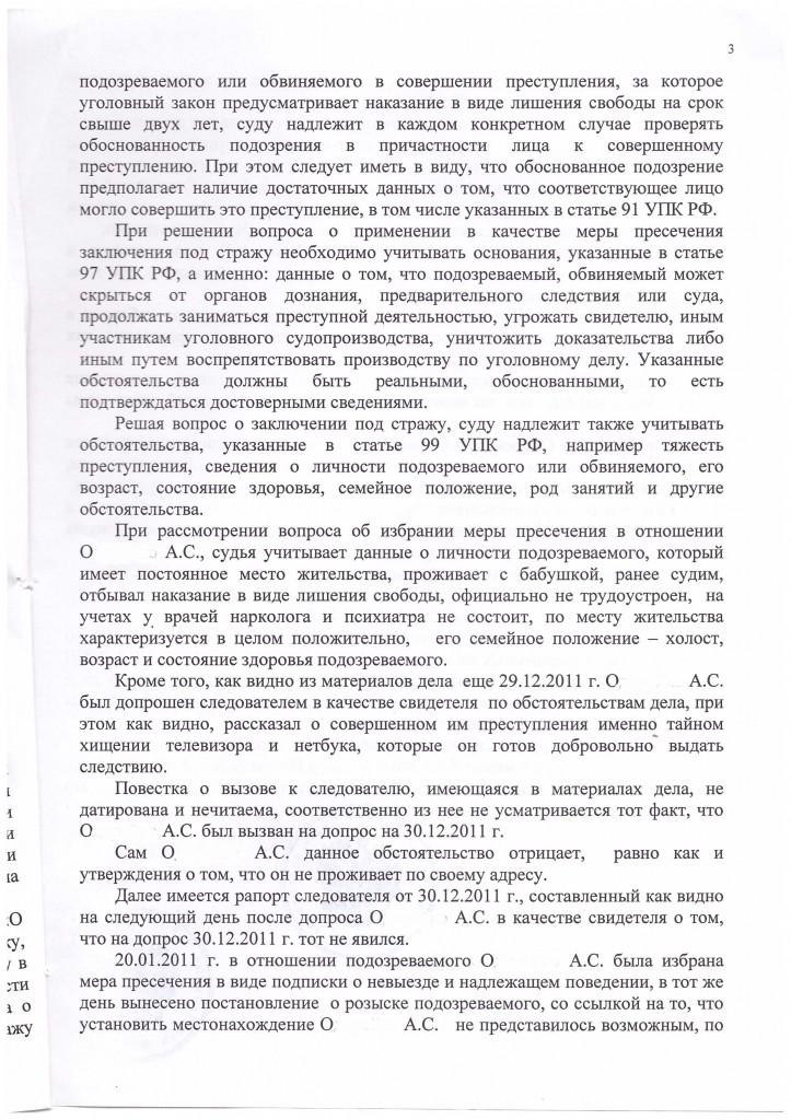 В удовлетворении ходатайства об избрании меры пресечения в виде заключения под стражу отказано 3