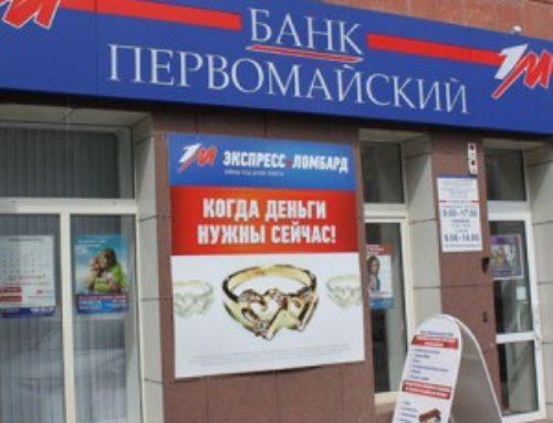 Банк «Первомайский» выплатит работнику 30 000 рублей в качестве компенсации морального вреда